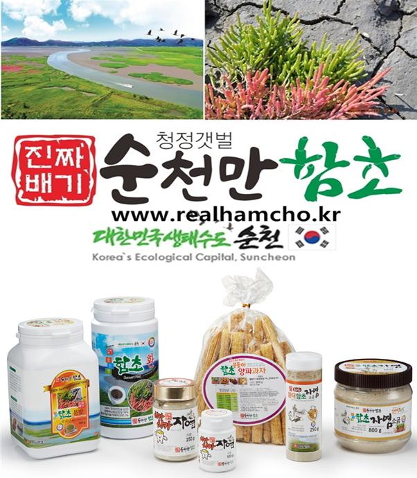 진짜배기함초 종합제품.jpg