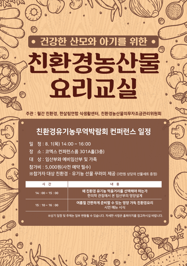 (190708)캔고루-유기농-내용.png