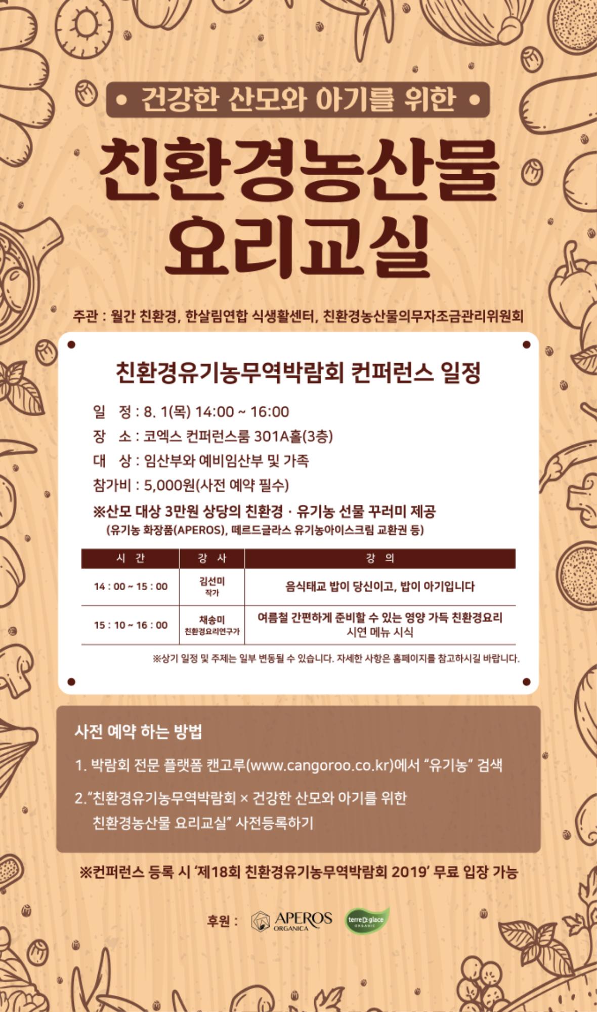 (190715)친환경농산물 요리교실(out)-01.png
