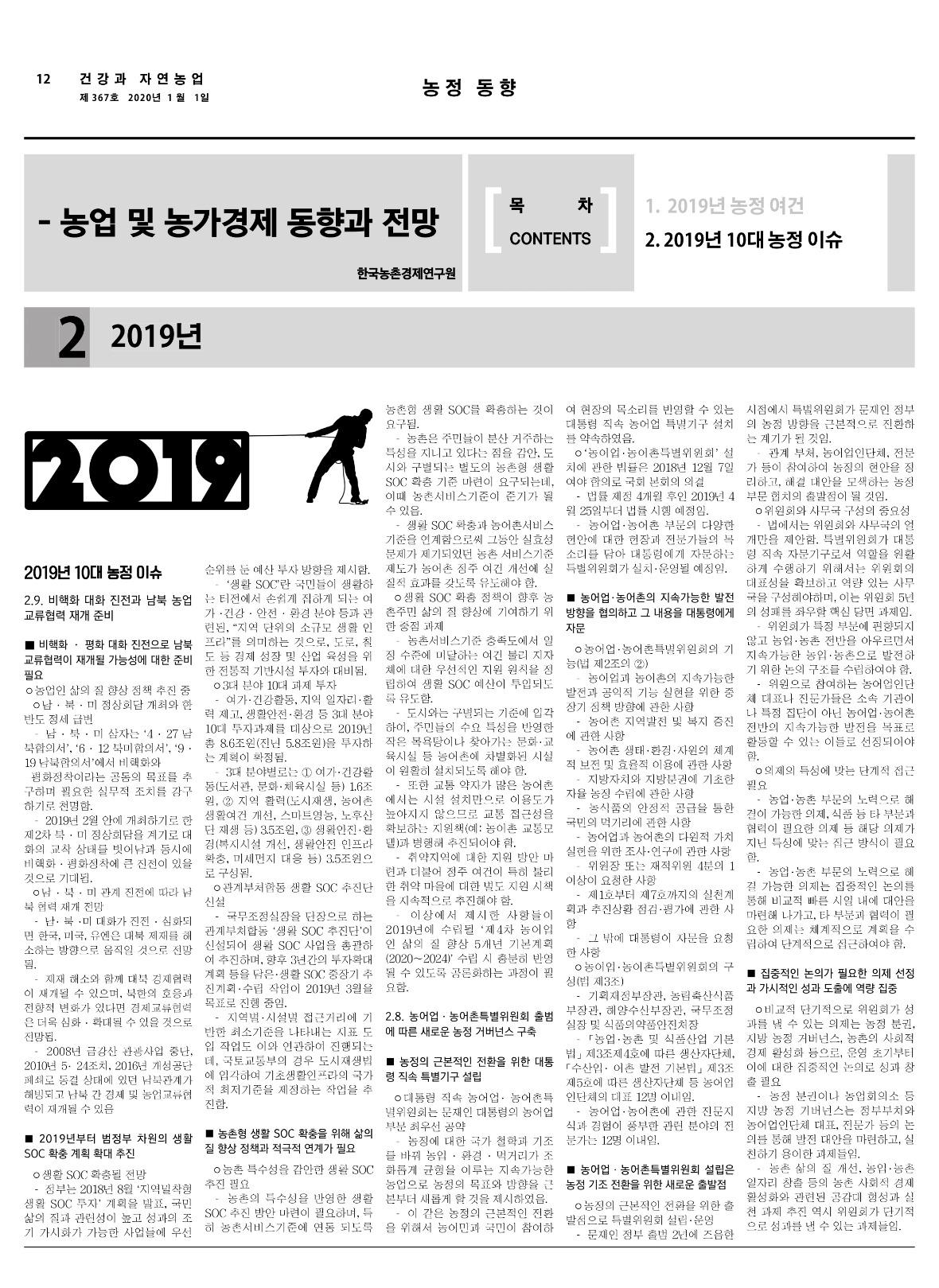 2020 1월 회보(367호)_12.jpg
