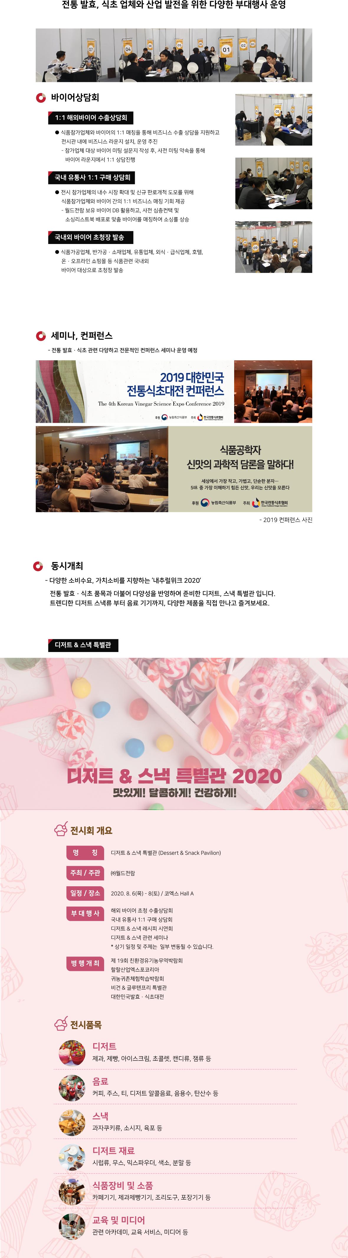 디저트-전시소개.png