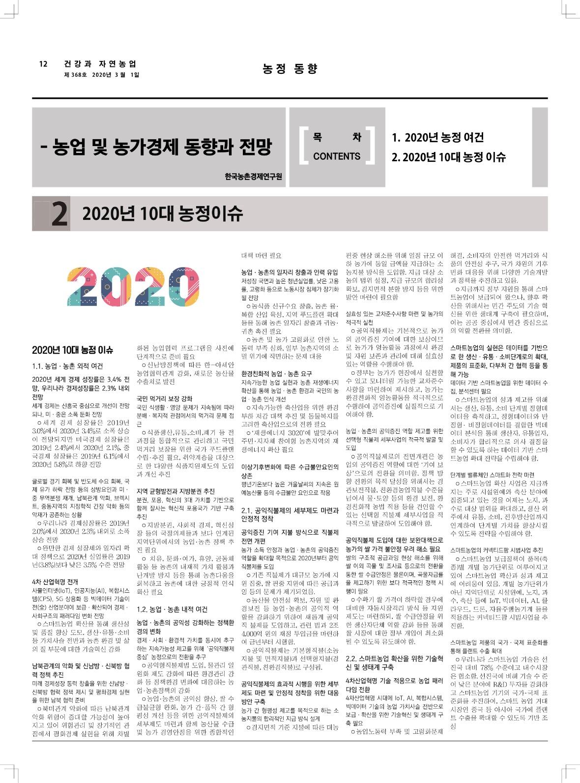 2020 3월 회보(368호)_12.jpg