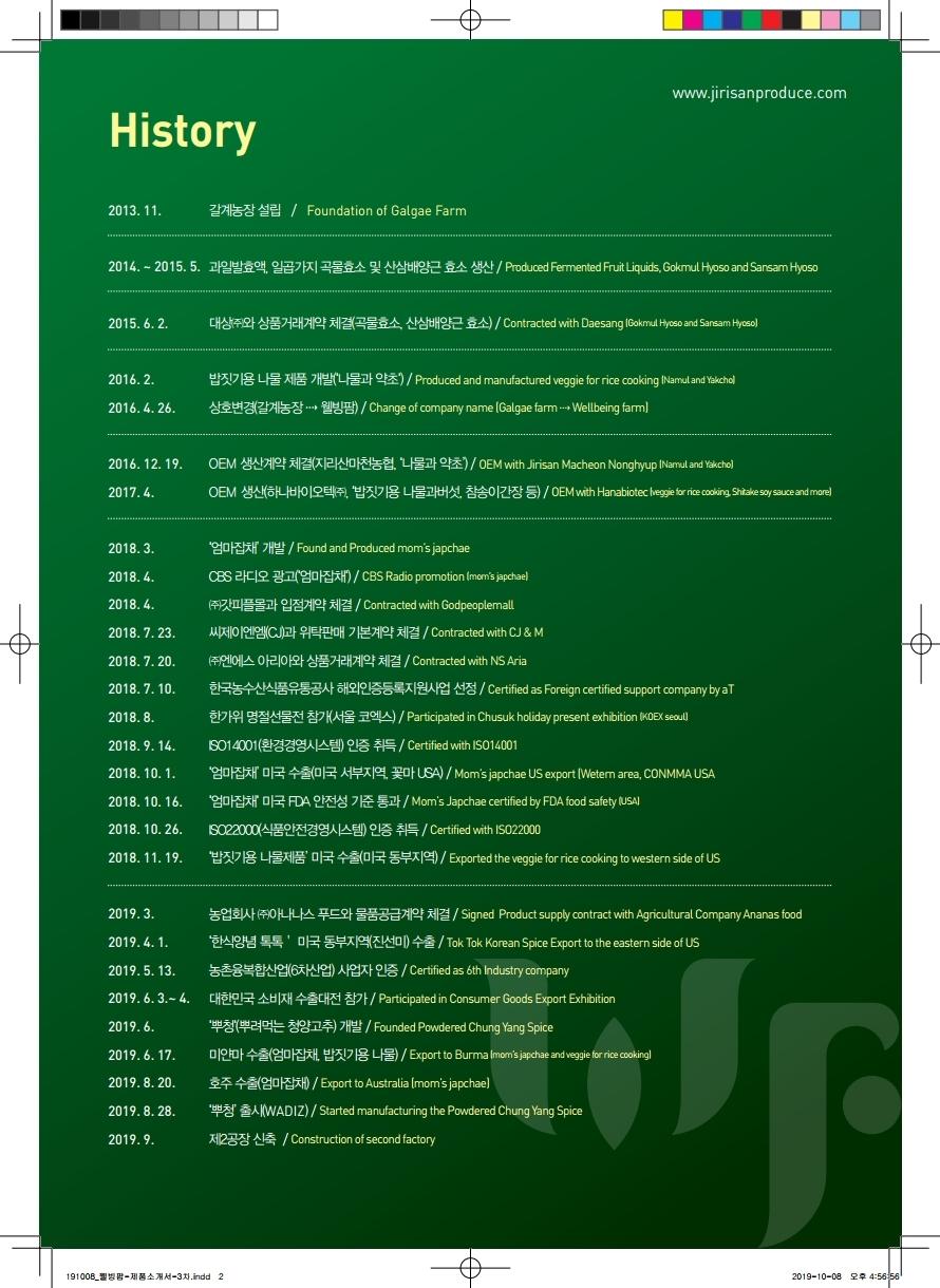 웰빙팜제품소개서.pdf_page_2.jpg