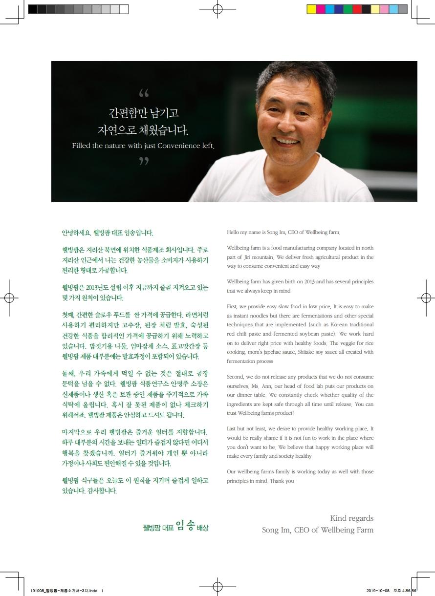 웰빙팜제품소개서.pdf_page_1.jpg