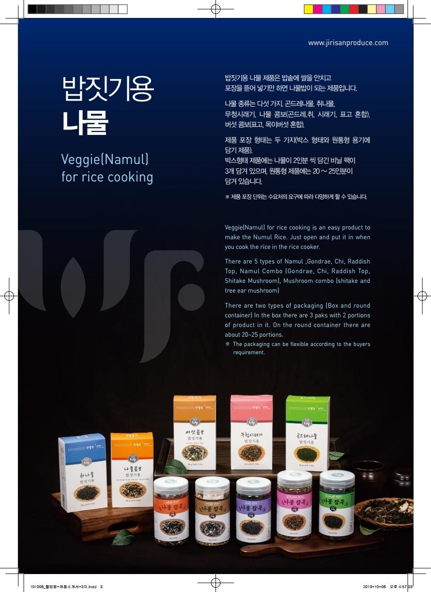 웰빙팜제품소개서.pdf_page_3.jpg