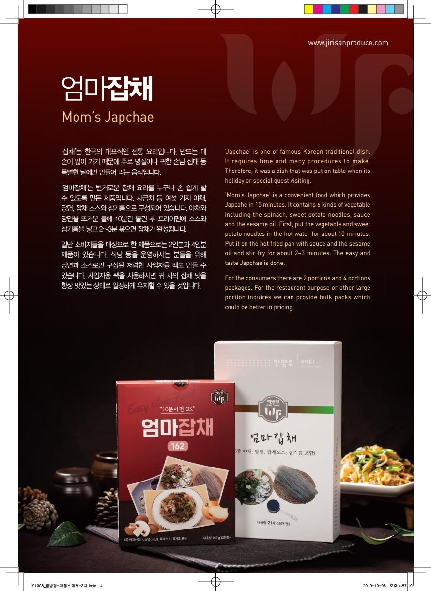 웰빙팜제품소개서.pdf_page_4.jpg