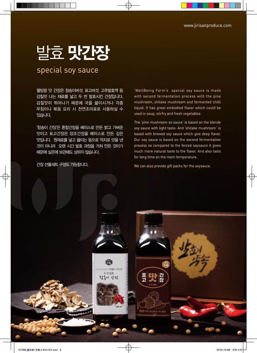 웰빙팜제품소개서.pdf_page_5.jpg