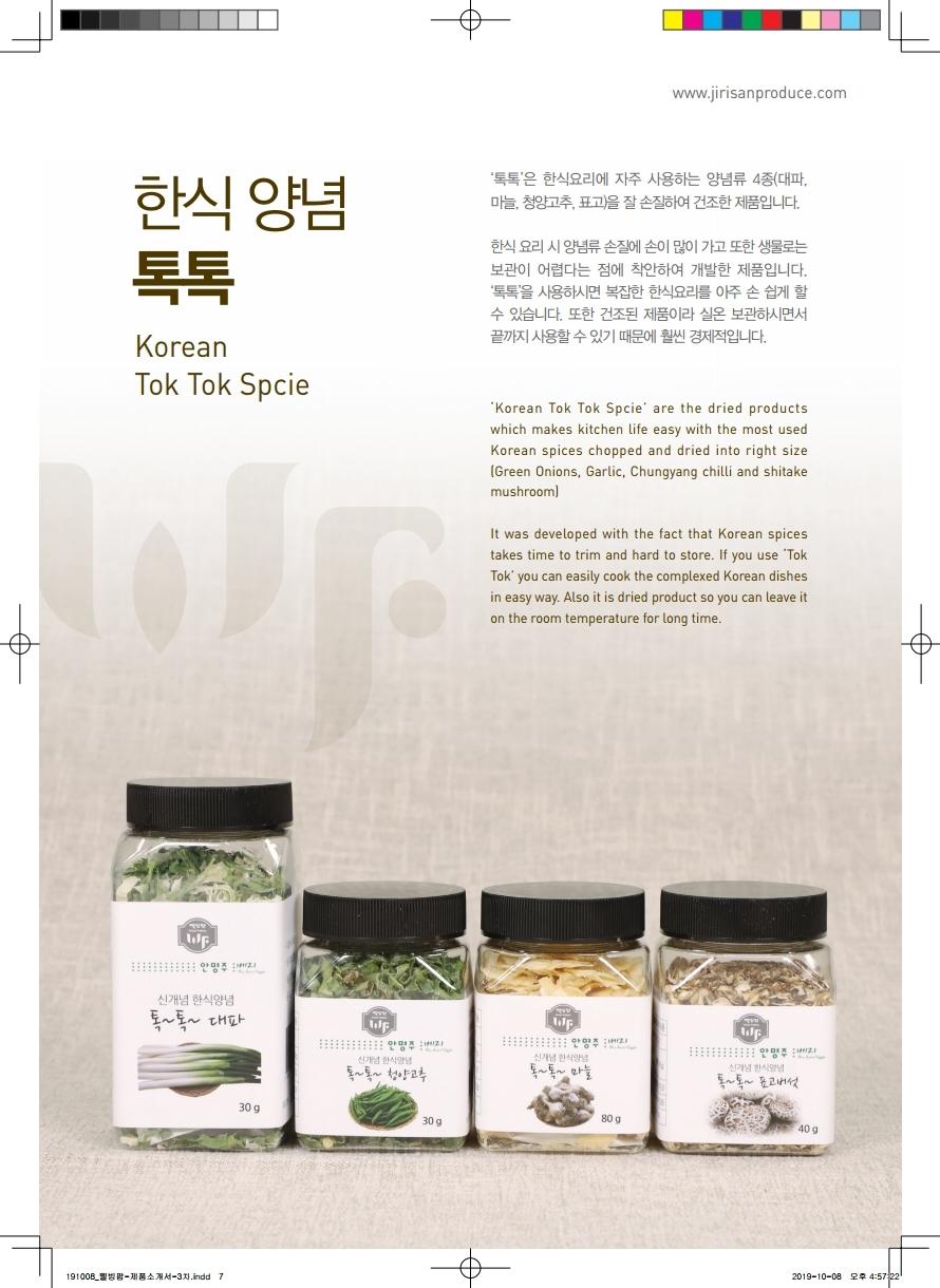 웰빙팜제품소개서.pdf_page_7.jpg