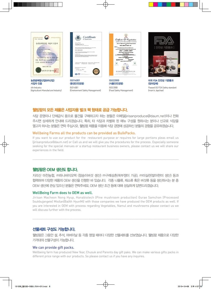 웰빙팜제품소개서.pdf_page_8.jpg