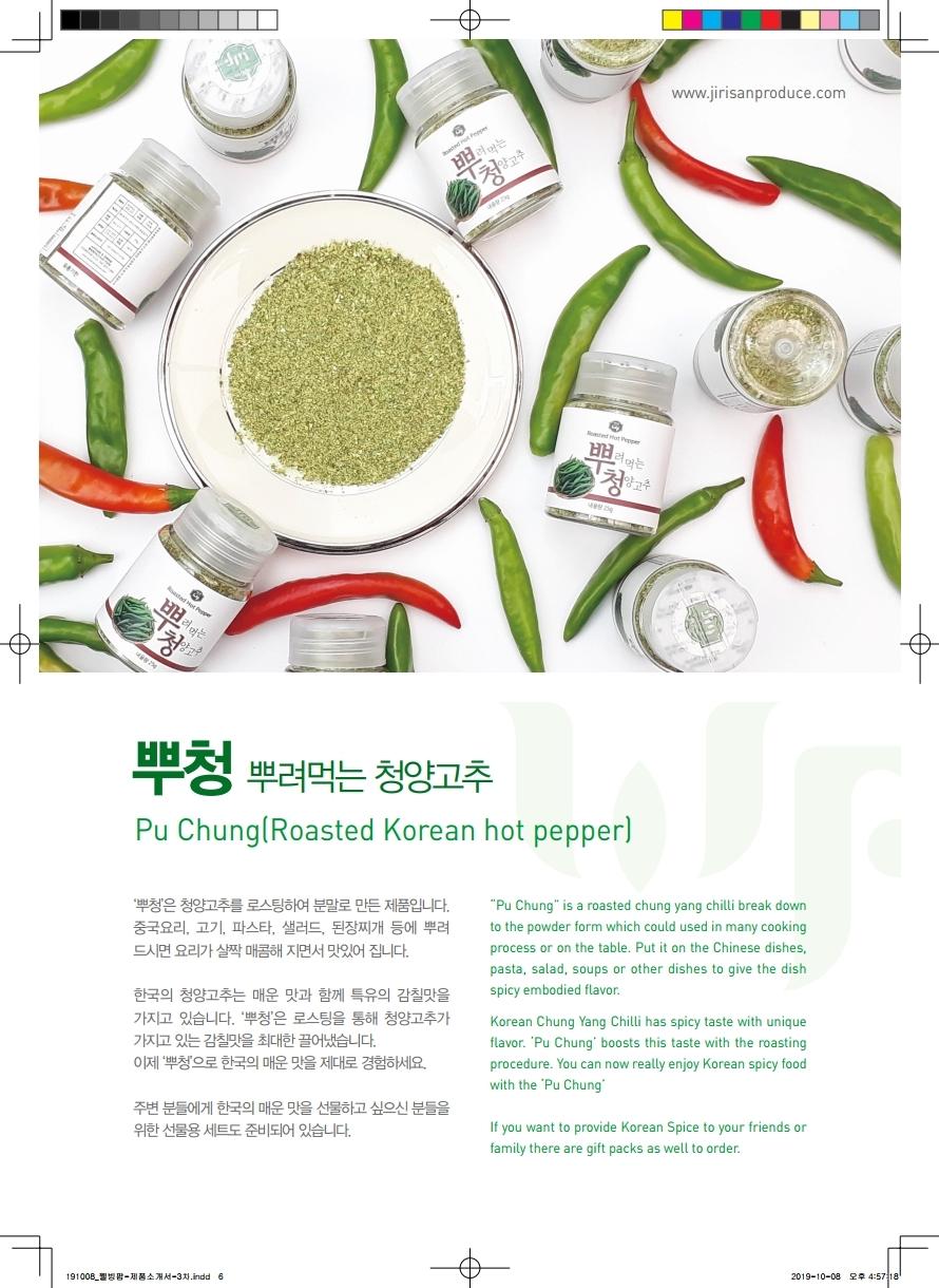 웰빙팜제품소개서.pdf_page_6.jpg