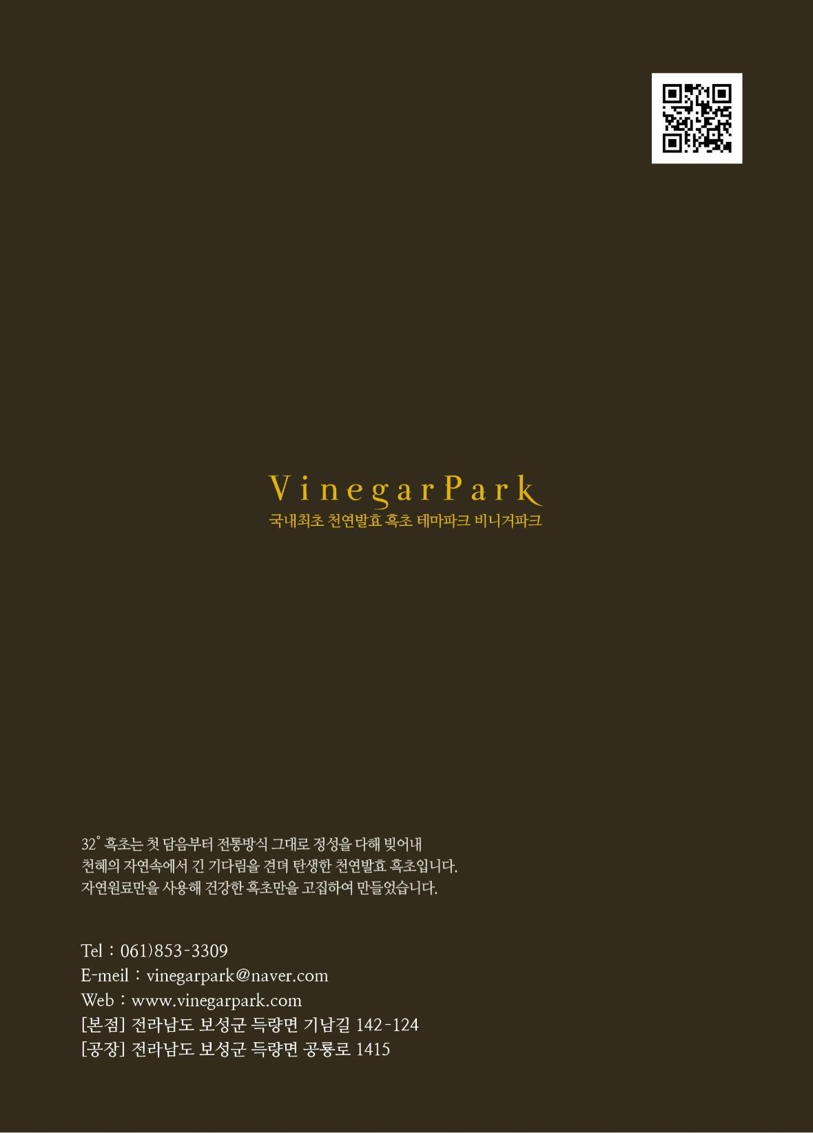 비니거파크 소개 브로셔.pdf_page_8.jpg