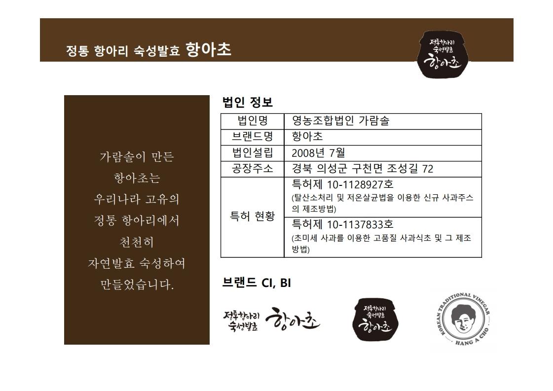 회사소개서-가람솔-20200401.pdf_page_02.jpg