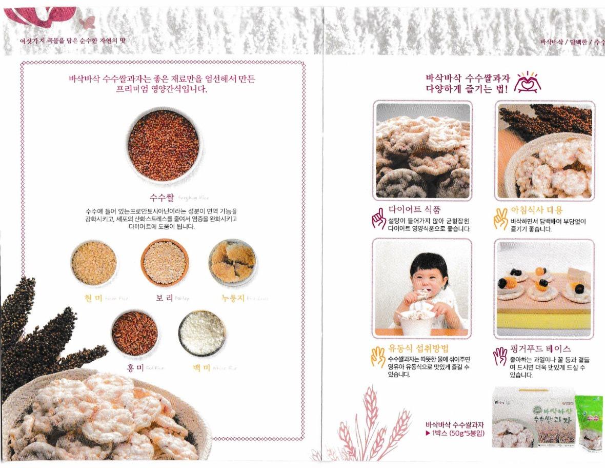 쌀과자리플렛_2.jpg
