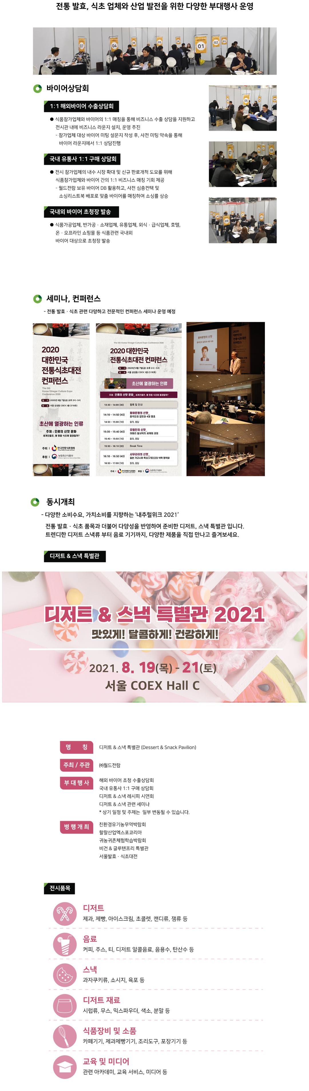발효-부대행사.png