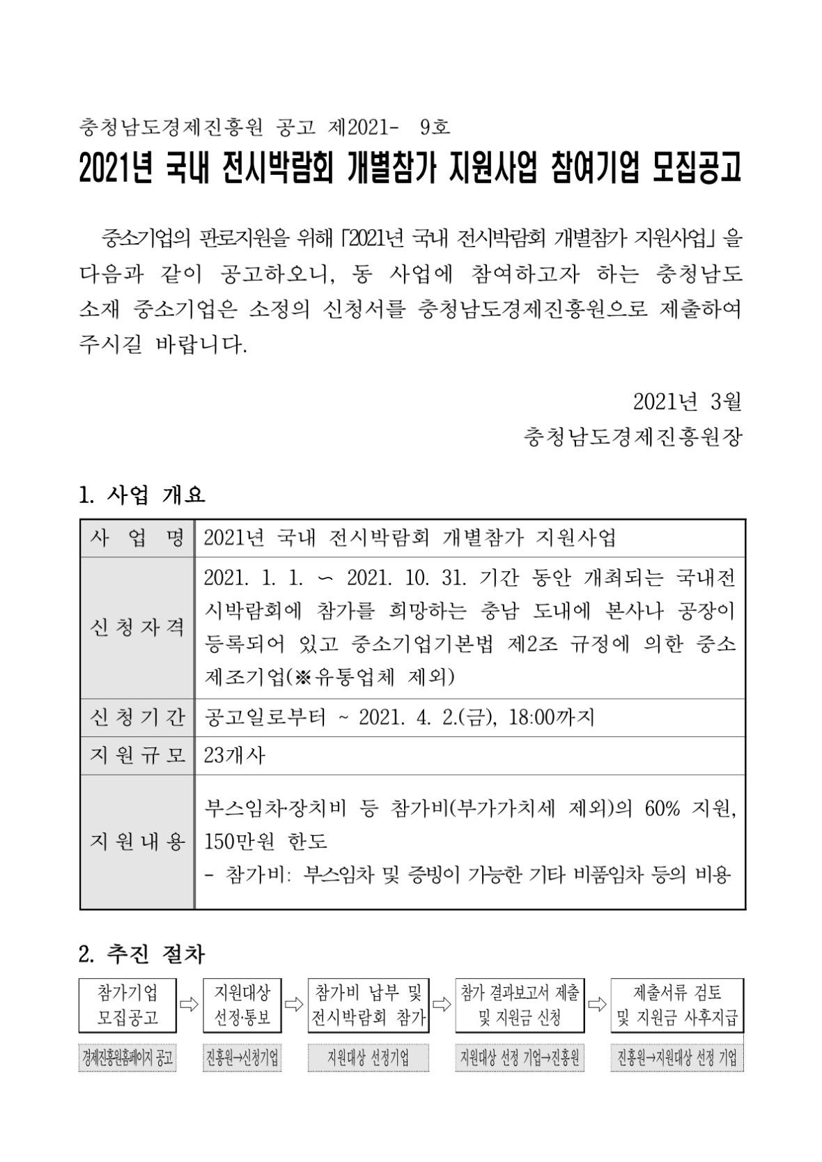 2021년 국내 전시박람회 개별참가지원 공고문_1.jpg