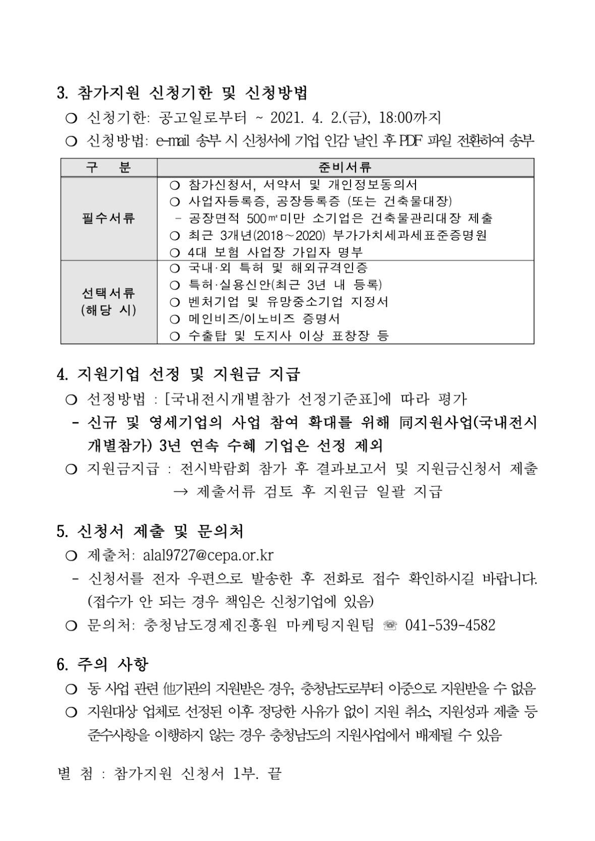 2021년 국내 전시박람회 개별참가지원 공고문_2.jpg