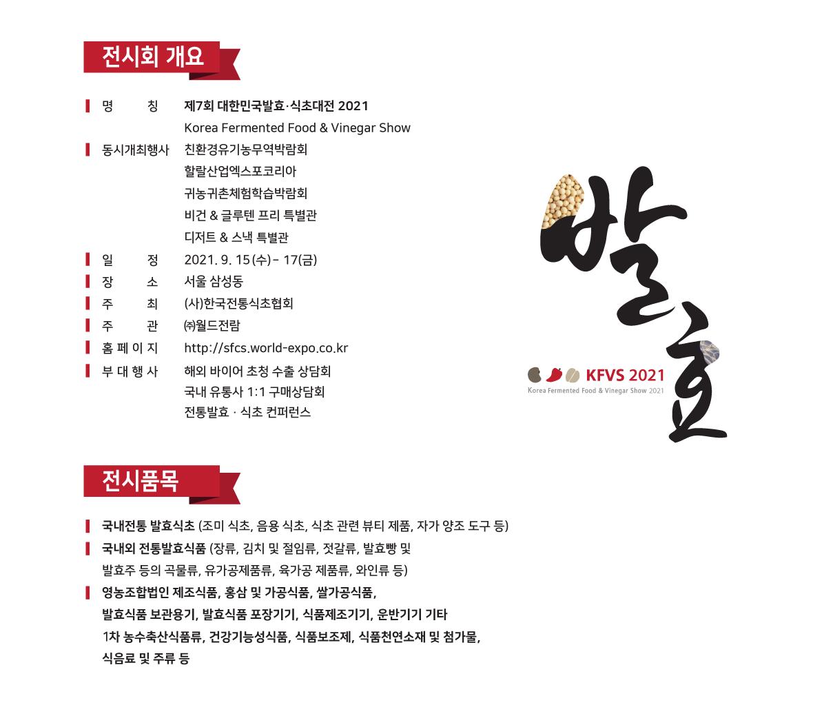 발효-전시회개요-개요및품목.png