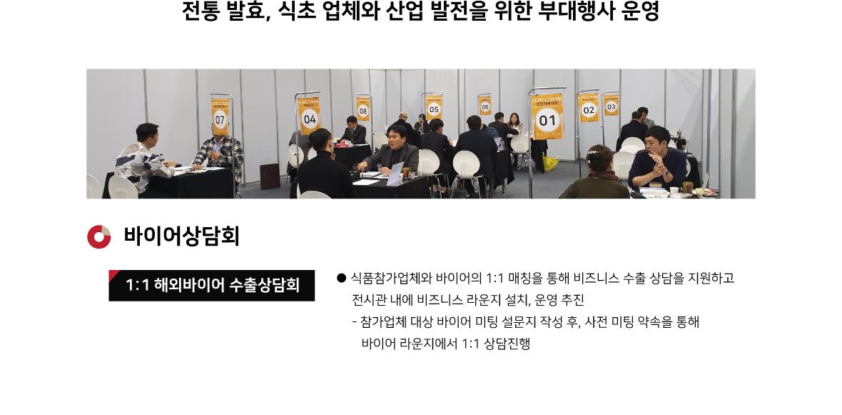 발효-전시회개요-부대행사.png