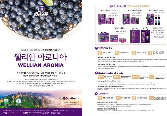 Gangwon organic trade-aronia juice.jpg