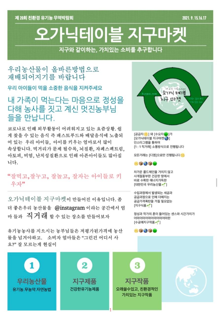 오가닉테이블 지구마켓 소개글.jpg